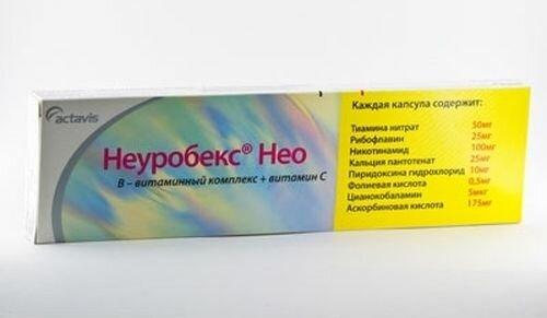 неуробекс вмтамины