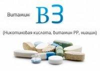 Ниацин – витамин РР (он же витамин В3,