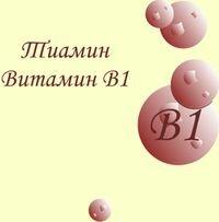 тиамин – В1