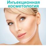 уколы от морщин на лице